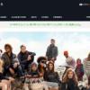 トミーヒルフィガー公式通販サイトでもっとお得に購入する方法