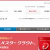 【トレンドマイクロ】1番お得なポイントサイトを比較してみた!