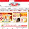 ドクターシーラボ 最大20000円クーポンプレゼントキャンペーン!