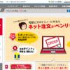 【期間限定】ドミノ・ピザ(ドミノオンライン本店)で5%OFF+さらに5%節約する方法