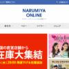 NARUMIYA ONLINEでもっとお得に購入する方法