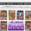Neowing電子書籍ストアでもっとお得に電子書籍を購入する方法