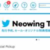 Neowingでもっとお得に購入する方法