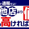 『他店より1円でも高ければ値下げします』のノジマオンラインでもっとお得に購入する方法