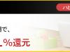 【2014年11月27日~】Amazon.co.jp ポイントサイト経由の購入で1%ポイント還元!