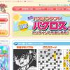 パズルゲームパクロスをもっとお得にはじめる方法