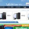 パソコンショップSEVENでもっとお得に購入する方法