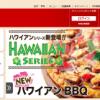 宅配ピザをもっとお得に注文する方法をまとめました