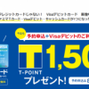 ファミマTカード(Visaデビット付キャッシュカード)をもっとお得に作る方法