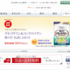 【キャンペーン情報】ファンケルオンライン ネットクーポンプレゼントキャンペーン