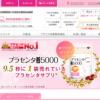 【フラコラ】1番お得なポイントサイトを比較してみた!