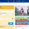 Booking.com(ブッキングドットコム)でもっとお得に宿泊予約する方法