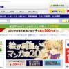 ブックオフオンラインでもっとお得に購入する方法