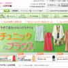 人気のカタログ通販サイトでもっとお得に購入する方法(まとめ)