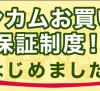 【ポイントインカム】お買い物保証制度導入