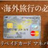 マネパカードをもっとお得に作る方法