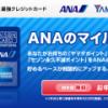 ヤマダLABI ANAマイレージクラブカードをもっとお得に作る方法