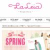 ラレイア公式通販サイトでもっとお得に購入する方法