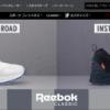 リーボック オンラインショップでもっとお得に購入する方法