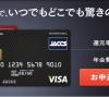 REX CARD(レックスカード)をもっとお得に作る方法
