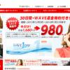 【クーポン情報】 レンズアップル 300円OFF&500円OFFクーポン