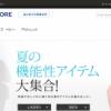 ワールドオンラインストア(WORLD ONLINE STORE)でもっとお得に購入する方法