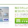 三井住友VISAカード エブリプラスをもっとお得に作る方法
