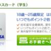 三井住友VISAカード デビュープラスをもっとお得に作る方法
