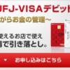 三菱東京UFJ−VISAデビットをもっとお得に作る方法