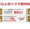 三菱東京UFJ−VISAカードをもっとお得に作る方法