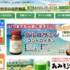 世田谷自然食品でもっとお得に購入する方法