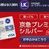京急カードをもっとお得に作る方法