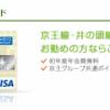京王パスポートVISAカードをもっとお得に作る方法