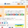 京王観光でもっとお得に航空券を購入する方法