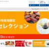 大丸松坂屋オンラインショッピングでもっとお得に購入する方法