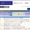 山野楽器CD/DVDオンラインショップでもっとお得に購入する方法