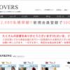 TOKYO COVERS(東京カバーズ)でもっとお得に購入する方法