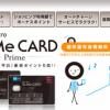 東京メトロ To Me CARD Primeをもっとお得に作る方法