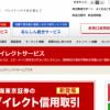 東海東京証券の口座をもっとお得に開設する方法