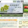 松井証券の口座開設をもっとお得にする方法