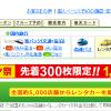 【ネットでレンタカー予約】レンタカーをもっとお得に予約する方法(まとめ)