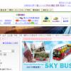 高速バスのお得な予約方法(まとめ)