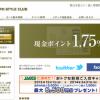 漢方スタイルクラブカードの発行で1000円得する方法