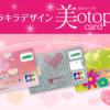 美otopeカードをもっとお得に作る方法