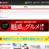 雑誌オンライン.COM+BOOKSでもっとお得に購入する方法