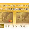 NTTグループカードゴールドをもっとお得に作る方法
