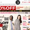 OUTLET CHU:SEでもっとお得に購入する方法