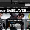 アンダーアーマー公式通販サイトでもっとお得に購入する方法