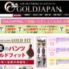 大きいサイズ専門店 ゴールドジャパン公式サイトでもっとお得に購入する方法
