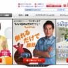 ショップジャパンでもっとお得に購入する方法